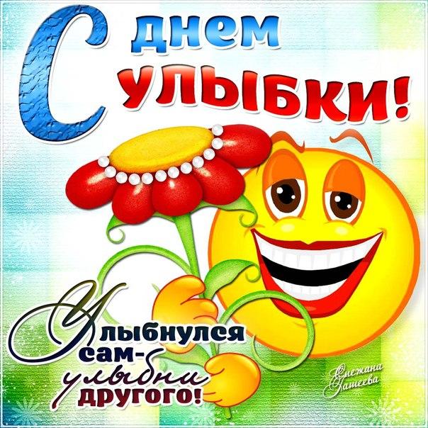 4 октября - Всемирный день улыбки~Всемирный день улыбки