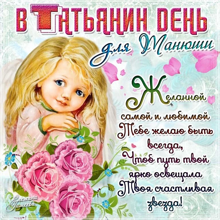 С Днём Татьяны 25 Января~Открытки Татьянин День