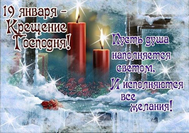 Картинки на Крещение Господне 19 января~Крещение Господне 19 января