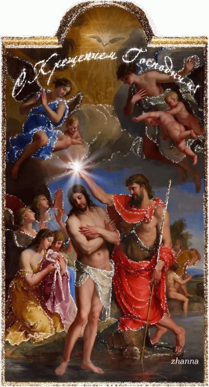 Картинка с крещением Господнем~Крещение Господне 19 января