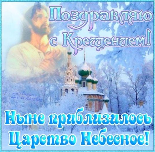 Поздравлю с Крещением~Крещение Господне 19 января