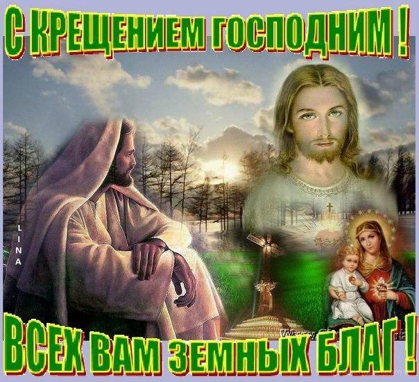 19 крещение открытки