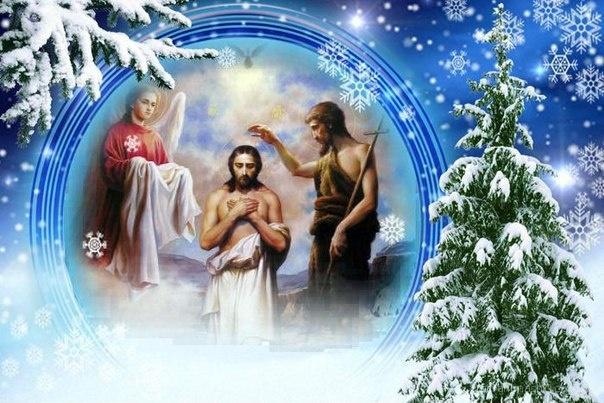 Картинки: С КРЕЩЕНИЕМ ГОСПОДНЕМ~Крещение Господне 19 января