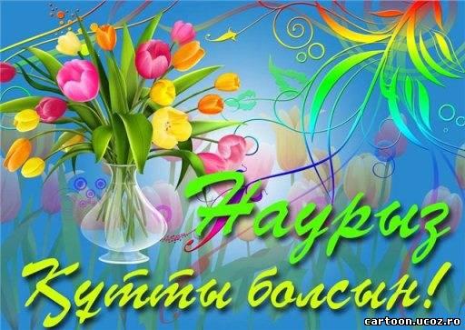Наурыз мейрамы праздник~Поздравительные открытки