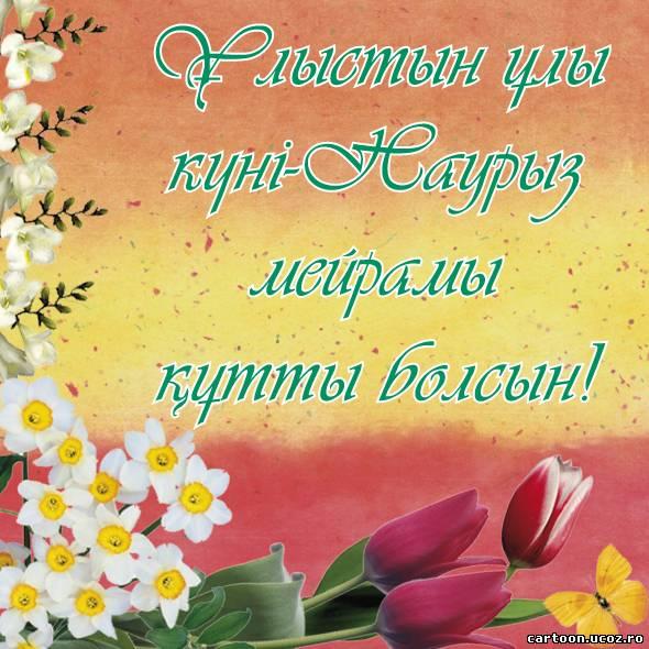 Открытки на праздник Наурыз~Поздравительные открытки