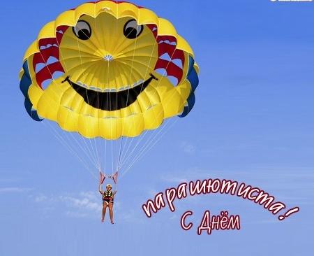 День парашютиста~Поздравительные открытки