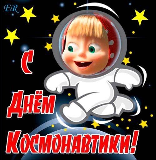 Поздравительные картинки с днем космонавтики~День космонавтики