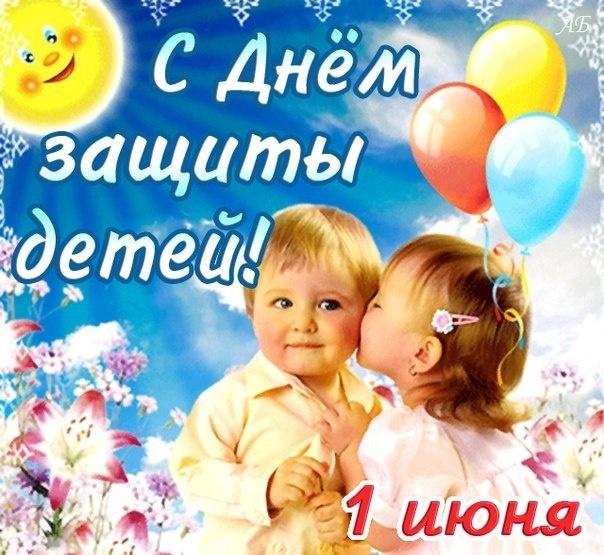 Открытка с 1 июня с Днём защиты детей~1 июня  День защиты детей