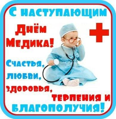 С Наступающим днем медика~День медика, медработника