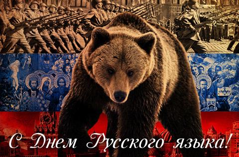С Пушкинский днём России (День русского языка)~Пушкинский день - День русского языка