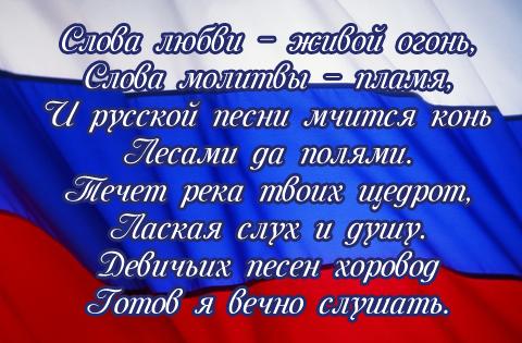 День русского языка 6 июня~Пушкинский день - День русского языка