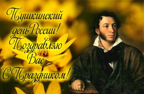 Пушкинский день России!~Пушкинский день - День русского языка