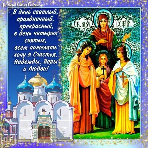 Картинки с Днем Веры Надежды, Любови, Софии~Вера, Надежда, Любовь