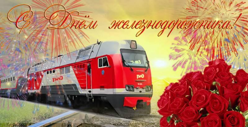 Открытки и картинки с днем железнодорожника