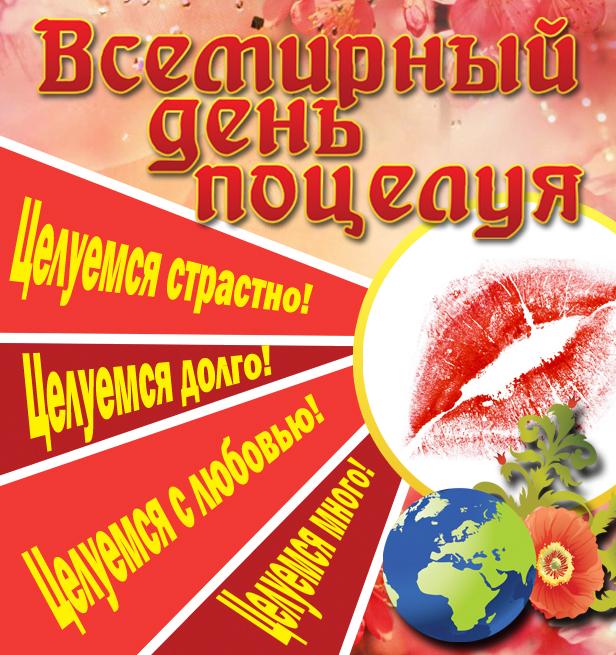 Открытки Всемирный день поцелуя~День поцелуя