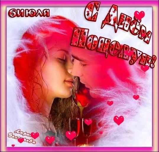 Картинки: С днём поцелуя~День поцелуя