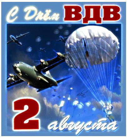 Символичная открытка с ВДВ~2 августа День ВДВ, Ильин день