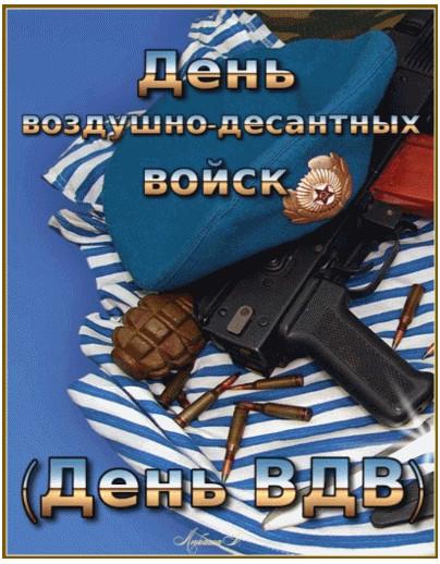 День ВДВ открытка~2 августа День ВДВ, Ильин день