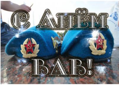 Голубые береты поздравления 48