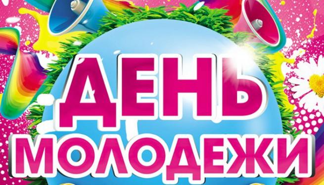 День молодежи России~С днем молодежи