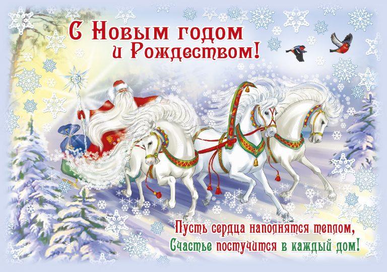 С новым Годом 2019 и Рождеством!~Рождество Христово картинки