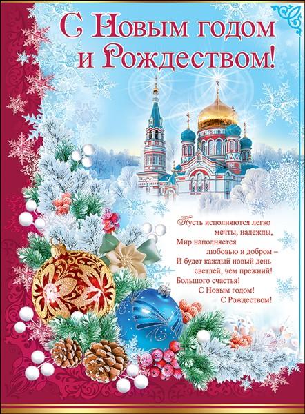 С Новым Годом и Рождеством красивая открытка~Рождество Христово картинки