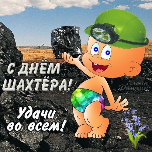 Прикольная открытка на день Шахтера~Поздравления с днем Шахтера