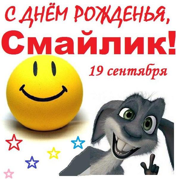 День рождения «Смайлика»~День рождения Смайлика