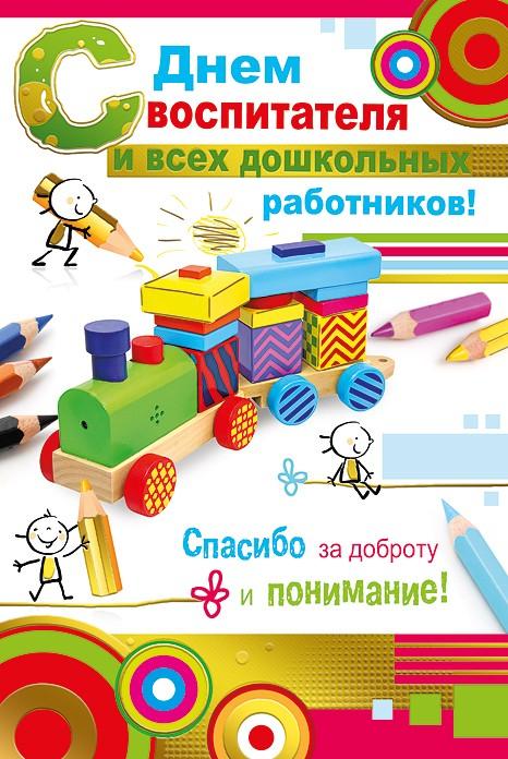 С днём воспитателя и дошкольных работников~С Днем Воспитателя