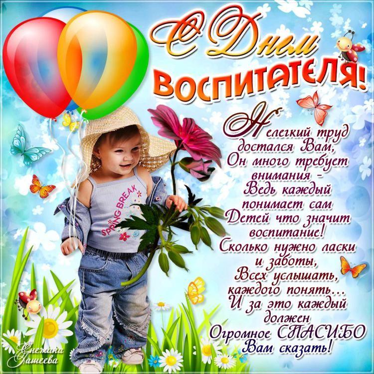 Поздравления в стихах с днем воспитателя~С Днем Воспитателя