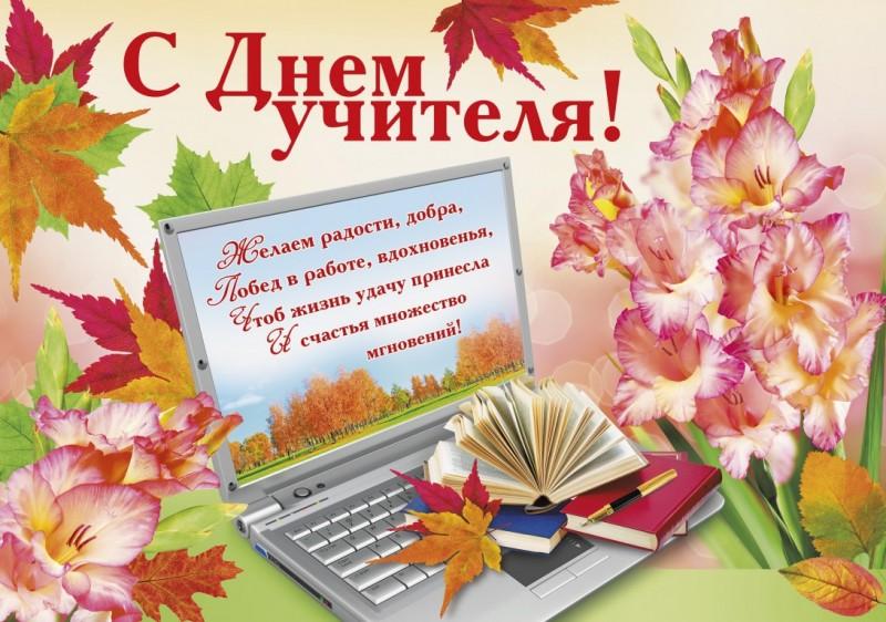 Поздравления с Днём учителя от коллег~День учителя 2017